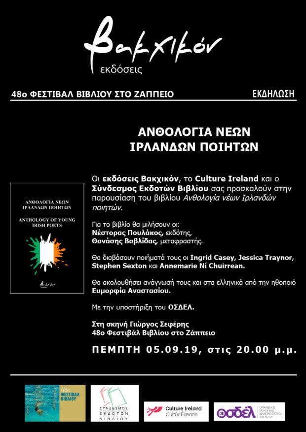 48ο ΦΕΣΤΙΒΑΛ ΒΙΒΛΙΟΥ 2019 στο Ζάππειο έως τις 15 Σεπτεμβρίου