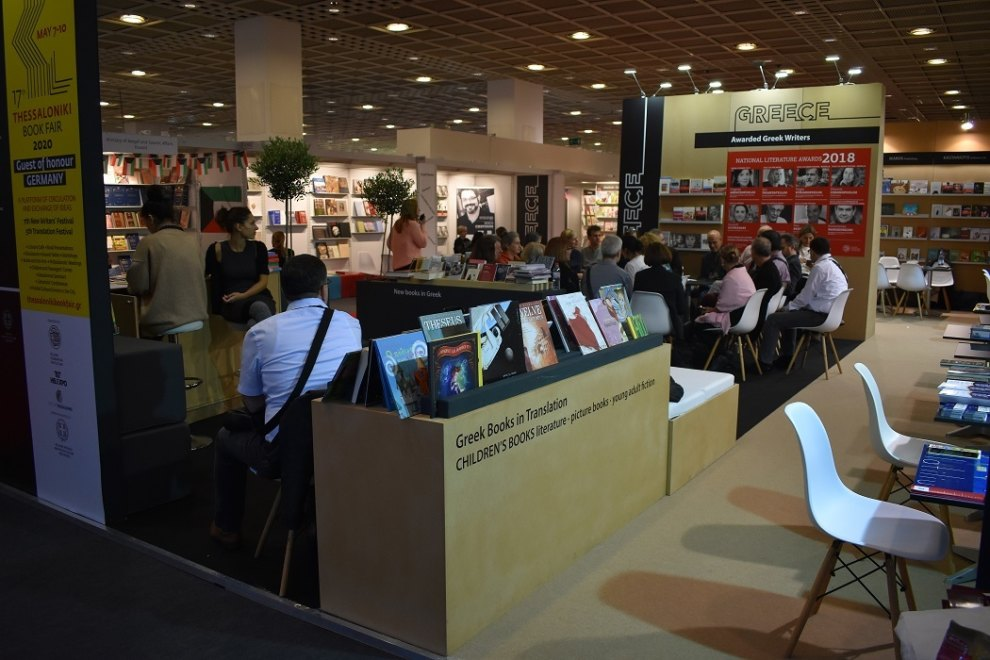 Aυλαία με επιτυχία για το ελληνικό βιβλίο στην 71η ΔΕΒ Φρανκφούρτης