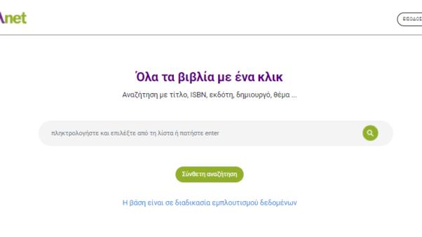 Ο ΟΣΔΕΛ εκσυγχρονίζει και αναβαθμίζει τη βάση βιβλιογραφικών δεδομένων οσδέλnet